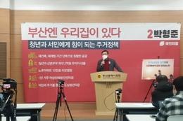박형준 국민의힘 부산시장 예비후보, '맞춤형 주거 사다리 정책' 선언