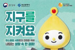 부산시, 온실가스감축정책'온실가스1인1톤줄이기'... 시민 동참 호소