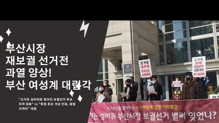 부산시장 재보궐 선거전 과열양상! 부산 여성계 대립각으로 '분열'