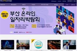 부산시, '2020 부산 온라인 일자리 박람회'성료… 직‧간접 657명 취업 성과