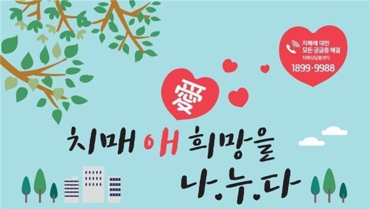 부산시, '치매 극복을 위한 비대면 걷기 행사' 개최