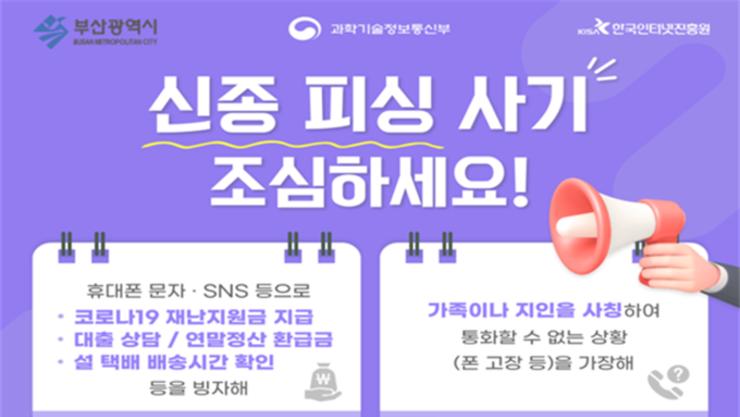 부산시, '사이버보안 홍보 캠페인' 실시