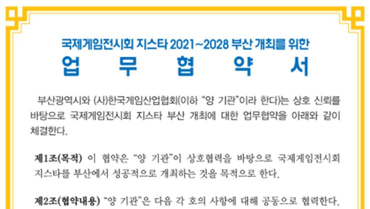 국내 최대 게임쇼 '지스타' 2028년까지 부산에서 개최
