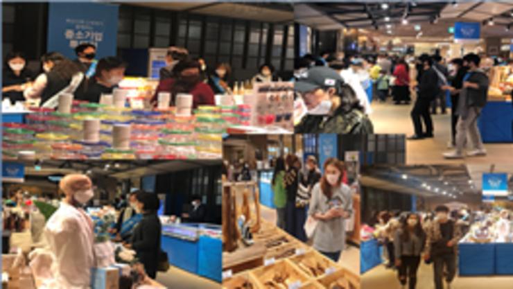 부산시, 부산중소기업 제품 '특별판매전' 개최