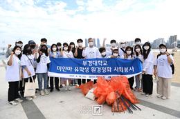 부경대 미얀마 유학생-총학생회, 환경정화 봉사활동에 나서