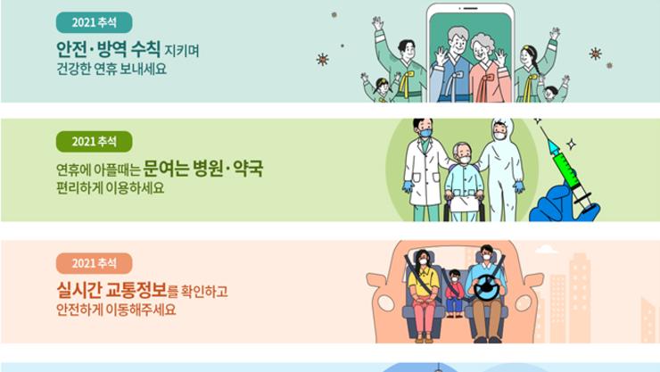 부산시, '추석 연휴 생활정보 안내 사이트' 운영