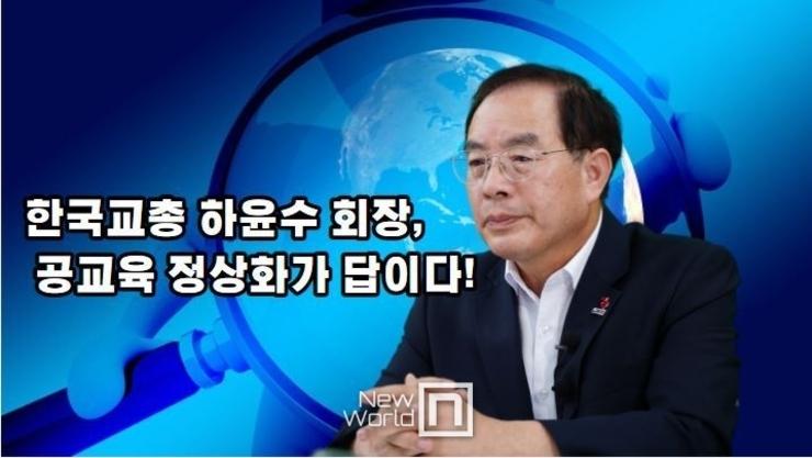 """한국교총 하윤수 회장, """"표류하는 공교육 하루속히 정상화시켜야"""""""