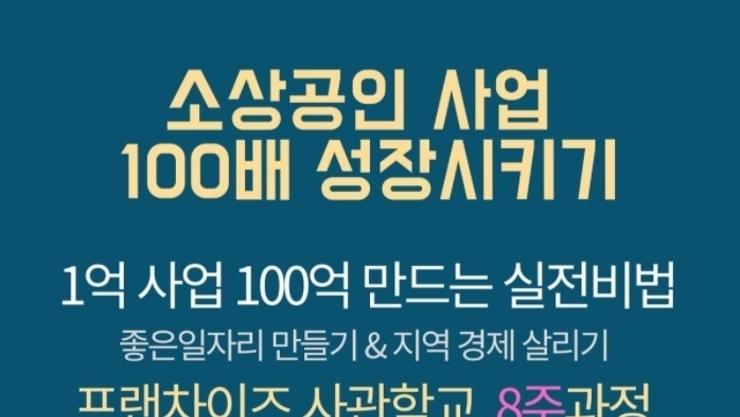 부산, '소상공인 사업 100배 성장' 프랜차이즈 사관학교 연다