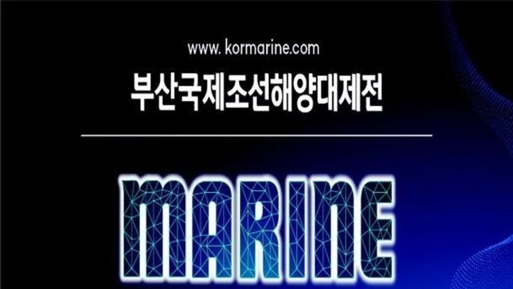 부산시, 2021 부산국제조선해양대제전 19일 개최